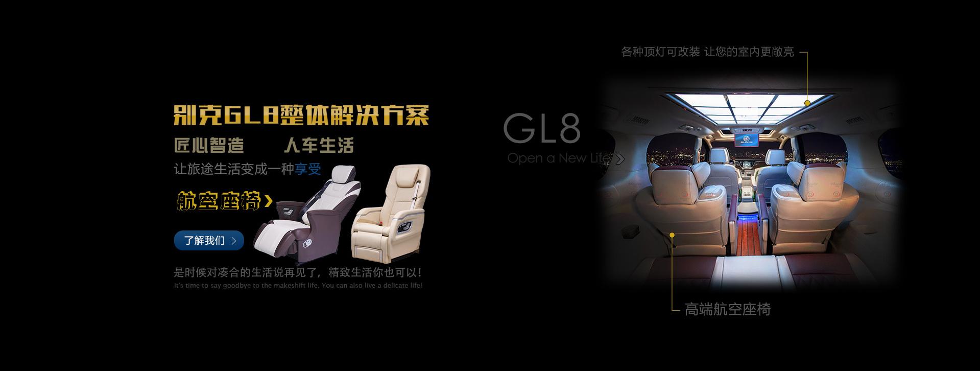 GL8整体解决方案
